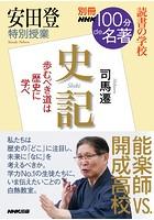 別冊NHK100分de名著 読書の学校 安田登 特別授業『史記』
