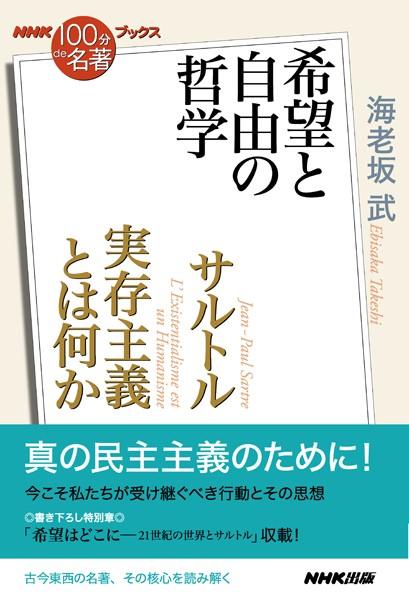 NHK「100分de名著」ブックス サルトル 実存主義とは何か 希望と自由の哲学