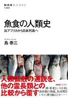 魚食の人類史 出アフリカから日本列島へ