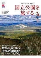 国立公園を旅する