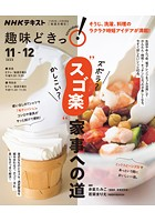NHK 趣味どきっ!(月曜)