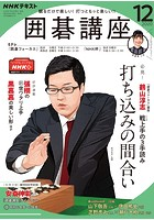 NHK 囲碁講座