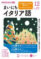 NHKラジオ まいにちイタリア語