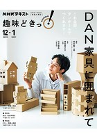 NHK 趣味どきっ!(火曜)