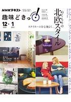 NHK 趣味どきっ!(水曜)