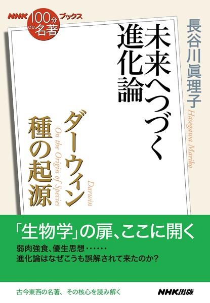 NHK「100分de名著」ブックス ダーウィン 種の起源 未来へつづく進化論