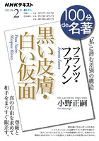 NHK 100分 de 名著 フランツ・ファノン『黒い皮膚・白い仮面』 2021年2月
