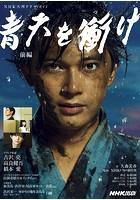 NHK大河ドラマ・ガイド 青天を衝け