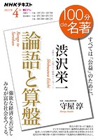 NHK 100分 de 名著 渋沢栄一『論語と算盤』 2021年4月