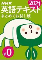 NHK英語テキスト まとめてお試し版[無料版]