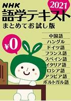 NHK語学テキスト まとめてお試し版[無料版]