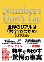 Numbers Don't Lie 世界のリアルは「数字」でつかめ!