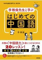 NHK出版 音声DL BOOK 李軼倫先生と学ぶ はじめての中国語