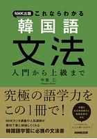 NHK出版 これならわかる 韓国語文法 入門から上級まで