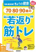 70・80・90歳の '若返り'筋トレ