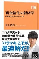 「現金給付」の経済学 反緊縮で日本はよみがえる