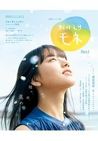 連続テレビ小説 おかえりモネ