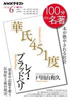 NHK 100分 de 名著 レイ・ブラッドベリ『華氏451度』 2021年6月