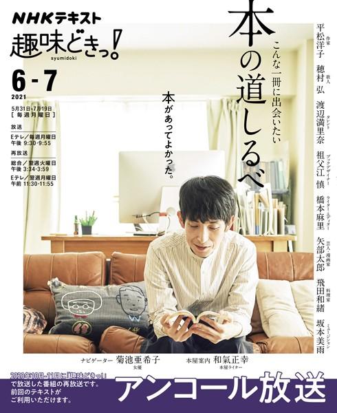 NHK 趣味どきっ!(月曜) こんな一冊に出会いたい 本の道しるべ 2021年6月〜7月