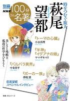 別冊NHK100分de名著 時をつむぐ旅人 萩尾望都