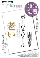 NHK 100分 de 名著 ボーヴォワール『老い』 2021年7月