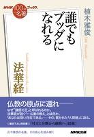 NHK「100分de名著」ブックス 法華経 誰でもブッダになれる