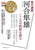 別冊NHK100分de名著 集中講義 河合隼雄 こころの深層を探る