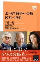 螟ェ蟷ウ豢区姶莠峨∈縺ョ驕� 1931-1941