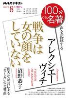 NHK 100分 de 名著 アレクシエーヴィチ『戦争は女の顔をしていない』 2021年8月