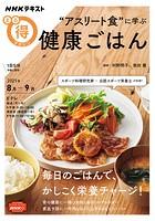 NHK まる得マガジン