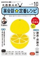 NHKテレビ 大西泰斗の英会話☆定番レシピ
