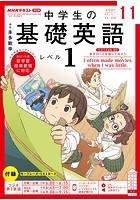 NHKラジオ 中学生の基礎英語 レベル1