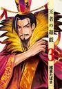 王者の遊戯 3巻