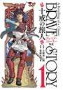 ブレイブ・ストーリー新説 〜十戒の旅人〜 1巻
