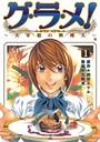 グ・ラ・メ!〜大宰相の料理人〜 1巻