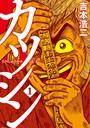 カツシン〜さみしがりやの天才〜 1巻