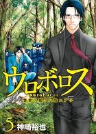 ウロボロス―警察ヲ裁クハ我ニアリ― 5巻