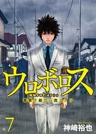 ウロボロス―警察ヲ裁クハ我ニアリ― 7巻