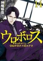 ウロボロス―警察ヲ裁クハ我ニアリ― 14巻
