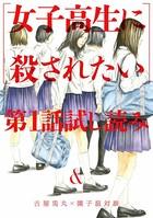 「女子高生に殺されたい」 試し読み&古屋兎丸×園子温対談