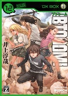BTOOOM! 12巻