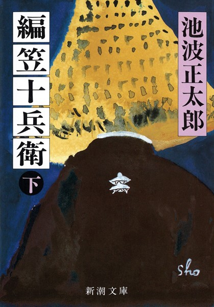 編笠十兵衛 (下)