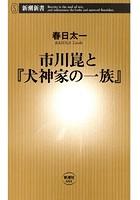 市川崑と『犬神家の一族』(新潮新書)