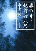 雁の寺・越前竹人形(新潮文庫)