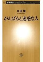 がんばると迷惑な人(新潮新書)
