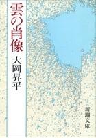 雲の肖像(新潮文庫)