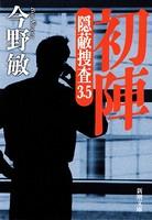 初陣―隠蔽捜査 3.5―(新潮文庫)