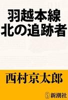 羽越本線 北の追跡者(新潮文庫)