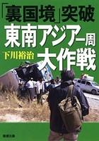 「裏国境」突破 東南アジア一周大作戦(新潮文庫)
