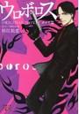ウロボロス ORIGINAL NOVEL―タツヤ篇―(新潮文庫)